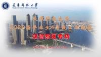 天津科技大学滨海新区专场线上双选会邀请函