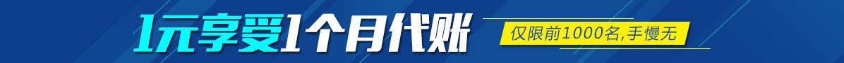 滨讯人才网代理记账公司1元享受1个月代账,仅限前1000名,手慢无