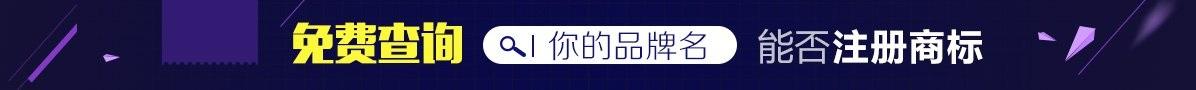 滨海注册商标,免费商标查询,一站式商标服务