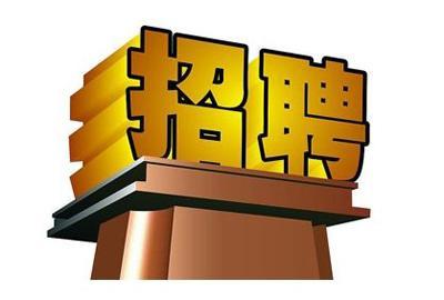 中国(天津)自由贸易试验区政策与产业创新发展局公开招聘