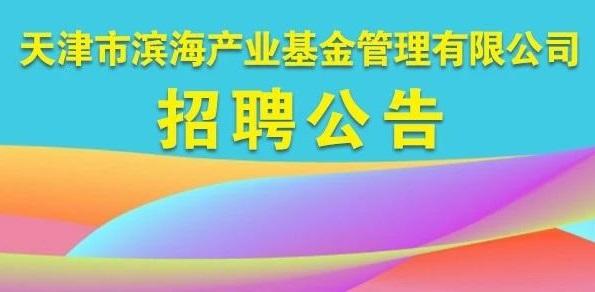天津市滨海产业基金管理有限公司招聘公告