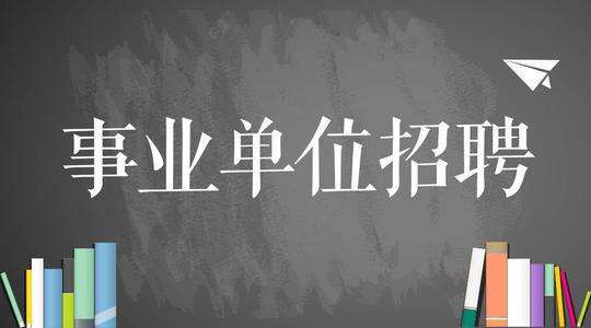 天津海关所属事业单位2020年面向社会公开招聘事业单位工作人