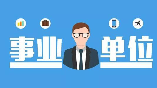 滨海新区教体系统事业单位2020年公开招聘财务人员20名